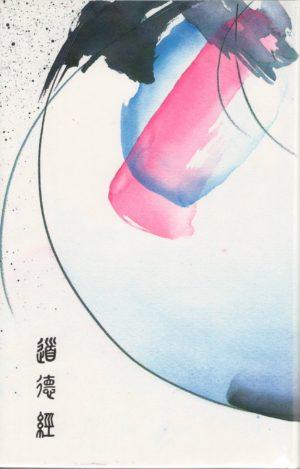 La Gnose Chinoise